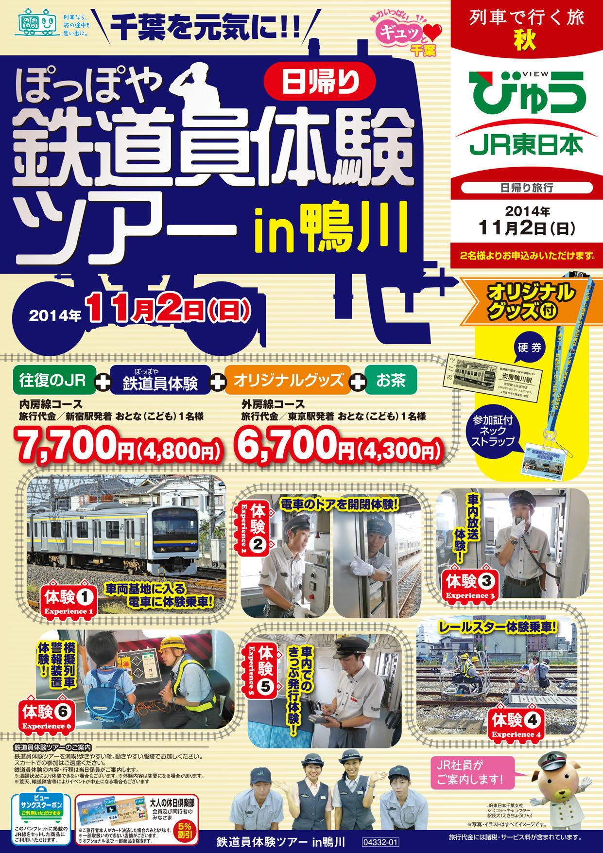 ぽっぽや鉄道員体験ツアー in 鴨川