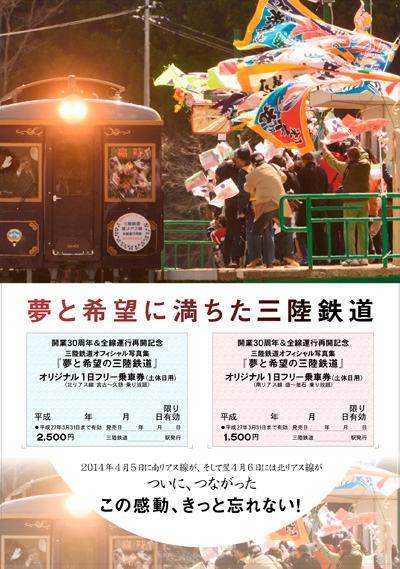 「夢と希望のフリー乗車券」(イメージ)