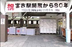 記念横断幕