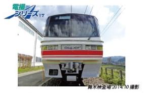 東岡崎駅カード(イメージ)
