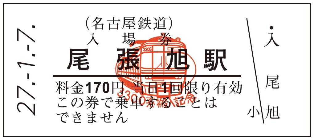 スタンプ入場券(券面イメージ)
