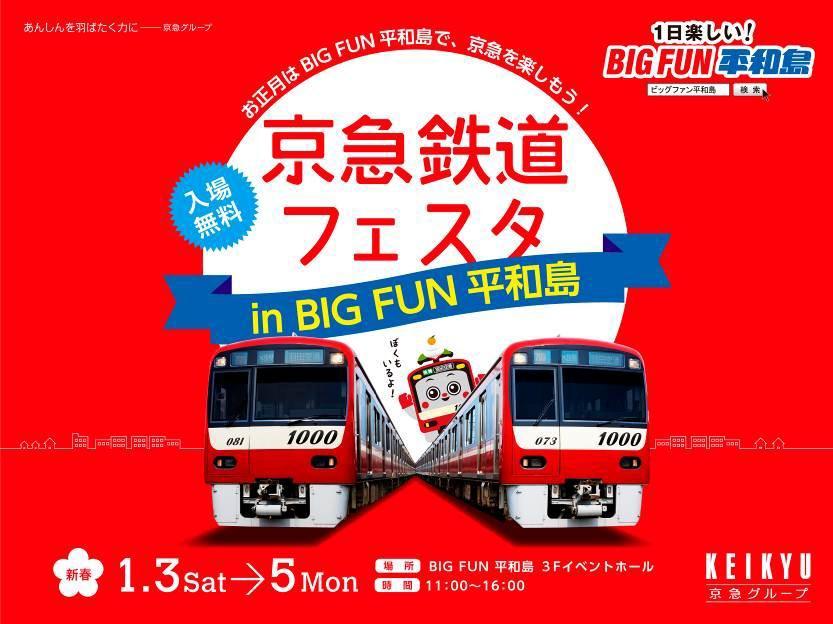 京急鉄道フェスタ in BIG FUN平和島