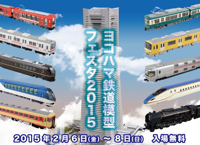 ヨコハマ鉄道模型フェスタ2015