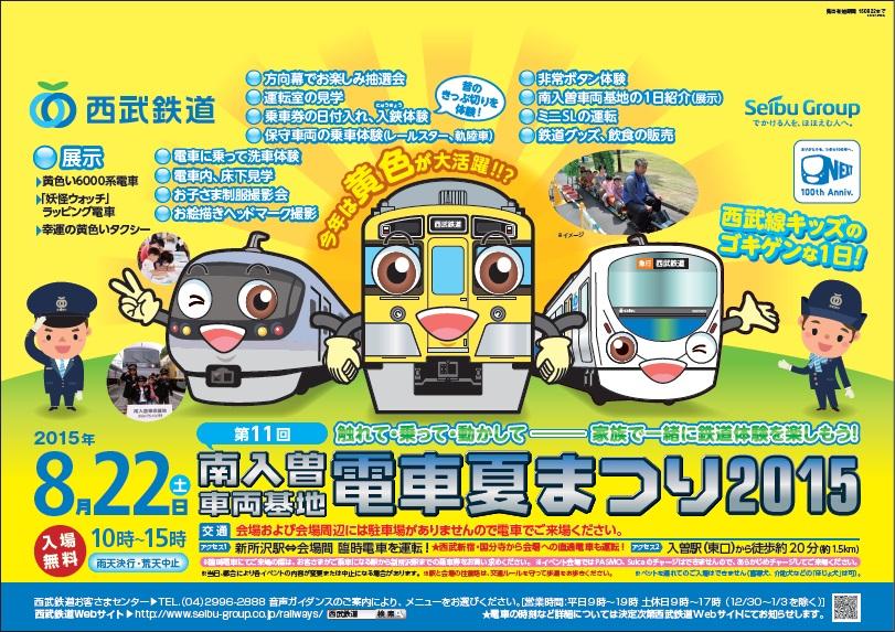 電車夏まつり2015