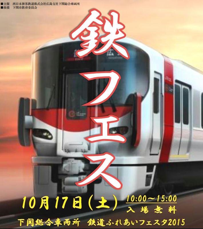 下関総合車両所 鉄道ふれあいフェスタ2015(2015年10月17日~) - 鉄道コム