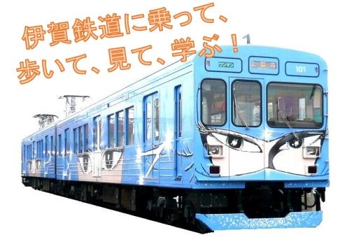 伊賀学検定ツアー