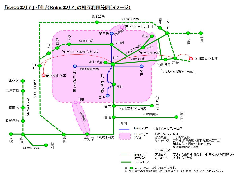 NAVER まとめ仙台のICカード乗車券『イクスカ』についてまとめてみた