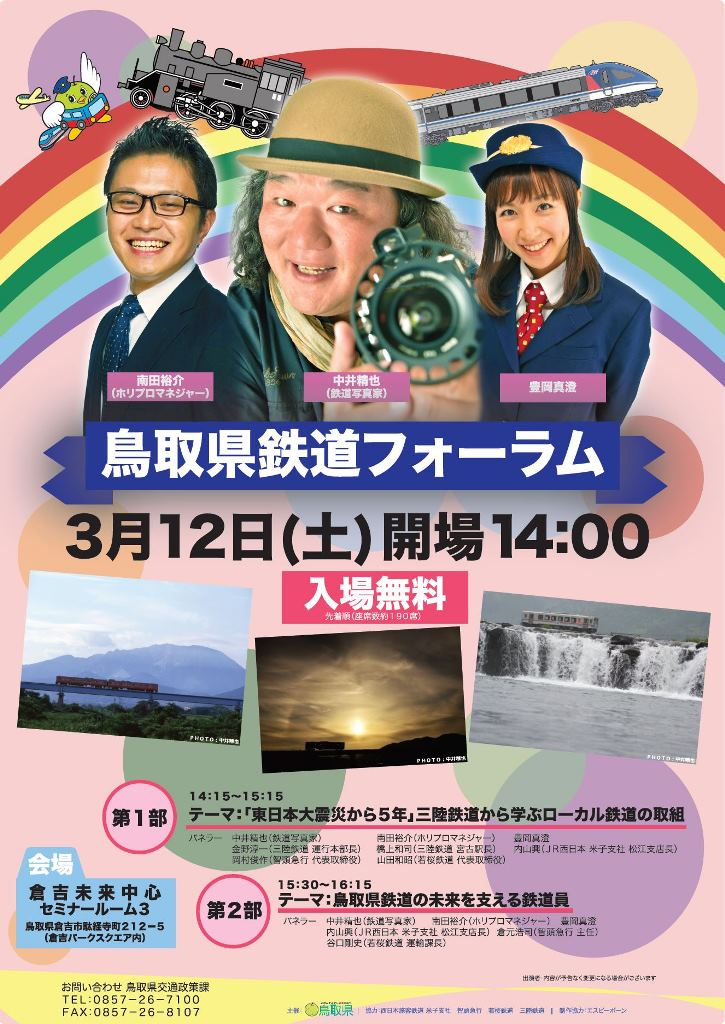 鳥取県鉄道フォーラム
