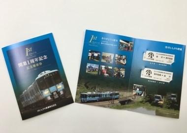 1周年記念乗車券(イメージ)
