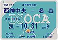 神戸市地下鉄ICOCA
