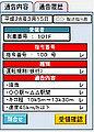 JR東海 タブレット