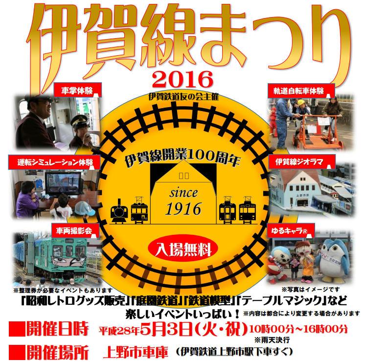 伊賀線まつり2016