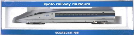 Nゲージ「500系521形1号車」(イメージ)