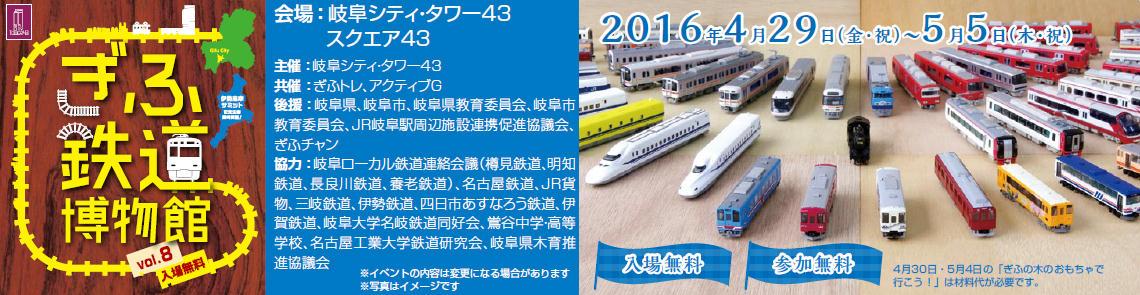 ぎふ鉄道博物館