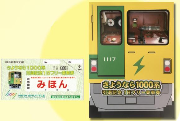 記念1日乗車券(イメージ)