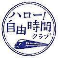 JR九州 旅クラブ