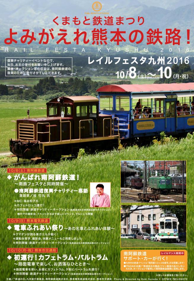 レイルフェスタ九州2016