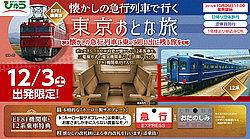 懐かしの急行列車で行く東京おとな旅