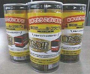 当選ハガキつき飲料商品(イメージ)