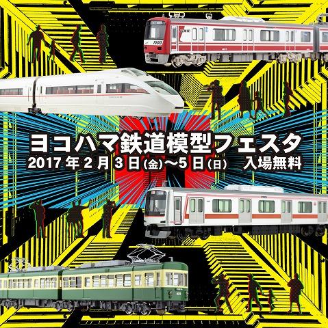 ヨコハマ鉄道模型フェスタ2017