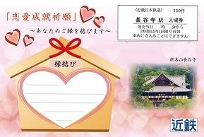 記念台紙付入場券(イメージ)