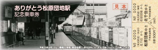 記念乗車券(見本)