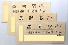 30周年記念入場券(イメージ)