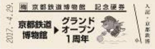 グランドオープン1周年記念硬券(イメージ)