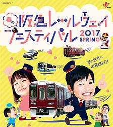 春の阪急レールウェイフェスティバル