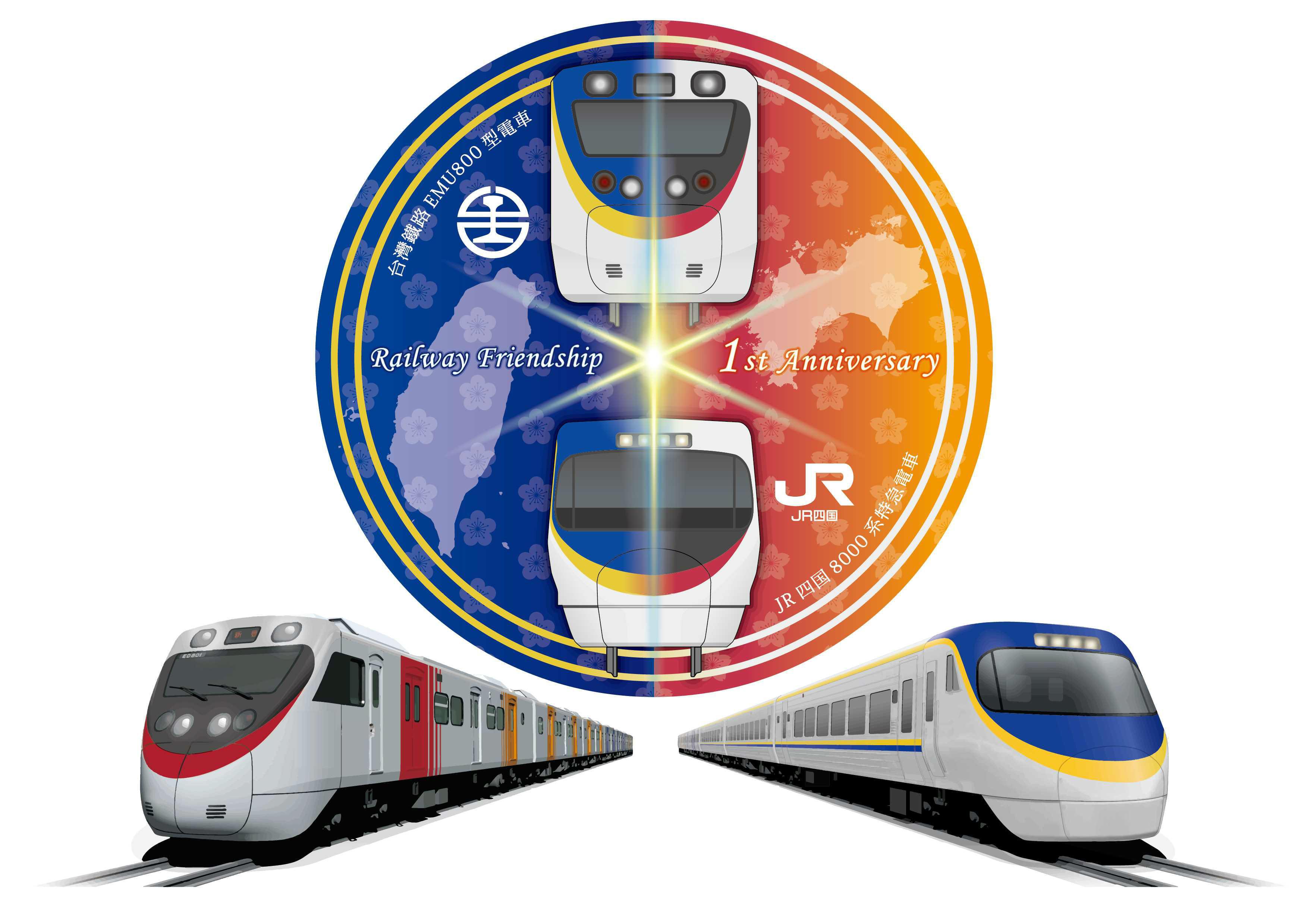 友好鉄道協定1周年(イメージ)