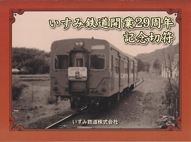 開業29周年記念きっぷ(イメージ)