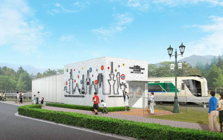 東武ワールドスクウェア駅(イメージ)