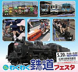 わくわく鉄道フェスタ2017(イメージ)