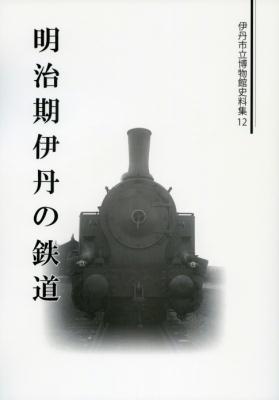 明治期伊丹の鉄道(表紙)