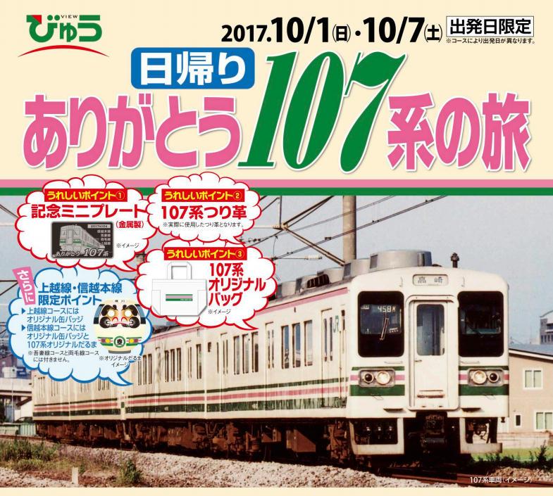 ありがとう107系の旅(イメージ)