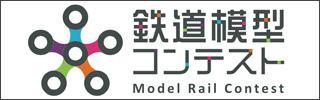 鉄道模型コンテスト2017(ロゴ)