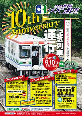 りくべつ鉄道10周年記念イベント
