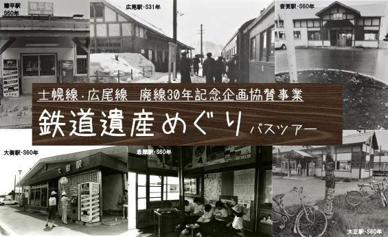 鉄道遺産めぐり(イメージ)