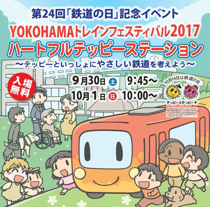YOKOHAMAトレインフェスティバル2017(イメージ)
