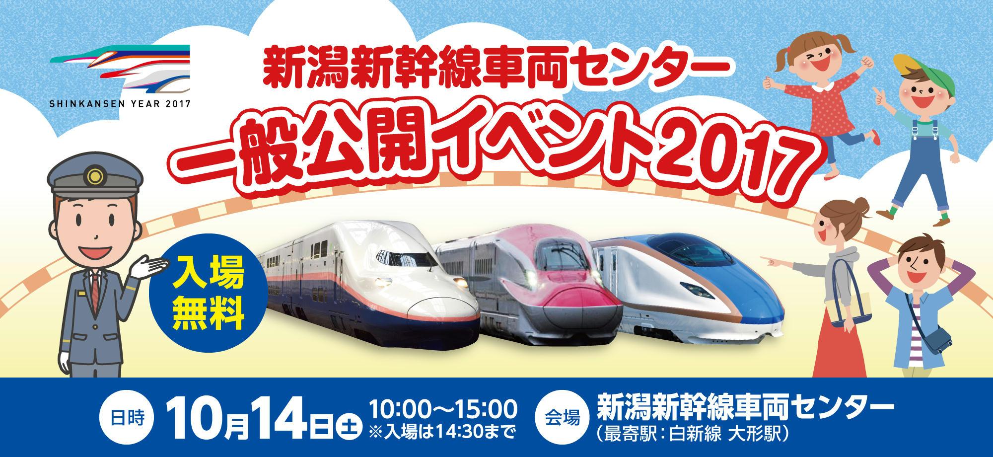 新潟新幹線車両センター 一般公開イベント(イメージ)