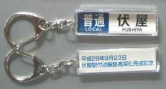 字幕キーホルダー(見本)