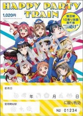 HAPPY PARTY TRAIN 旅助け(見本)