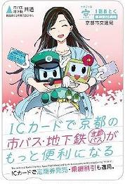 トラフィカ京カード「ICカード新サービス」
