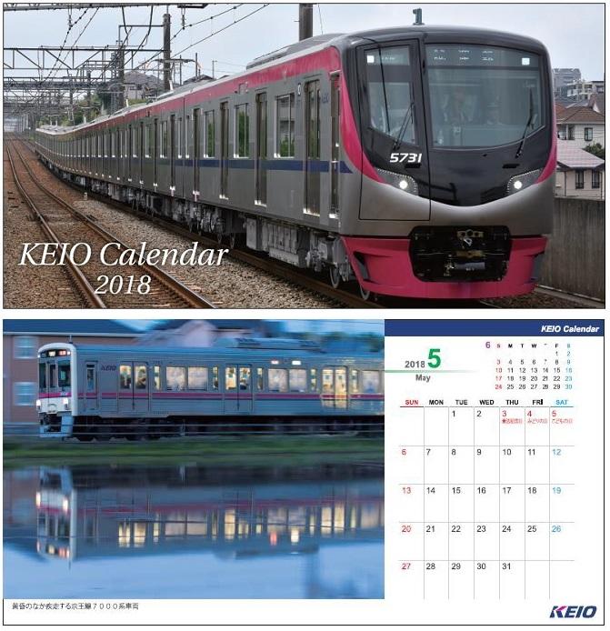 京王 卓上カレンダー(イメージ)