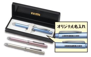 新幹線YEAR2017オリジナルボールペン