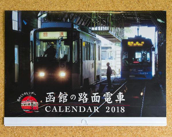 路面電車カレンダー(壁掛けタイプ)