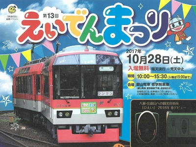叡山電鉄 第13回 えいでんまつり...