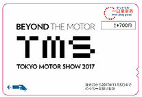 TMSデザイン1日乗車券(イメージ)