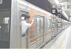 大阪市 堺筋線 車内案内放送コンテスト2017