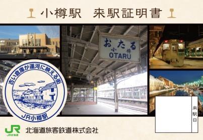 来駅証明書(イメージ)